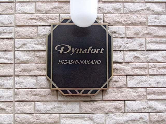 ダイナフォート東中野の看板