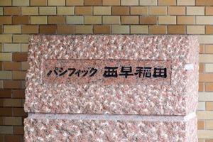 パシフィック西早稲田の看板