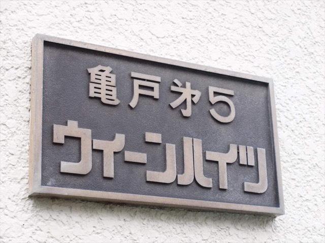 亀戸第5ウィーンハイツの看板