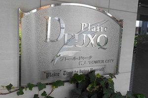 プレールドゥーク押上タワーシティの看板