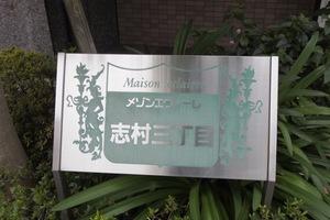メゾンエクレーレ志村三丁目の看板