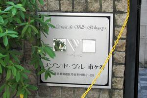 メゾン・ド・ヴィレ市ヶ谷の看板