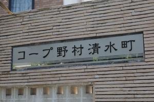 コープ野村清水町1号棟の看板
