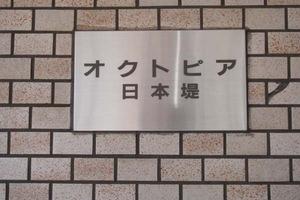 オクトピア日本堤の看板