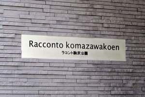 ラコント駒沢公園の看板