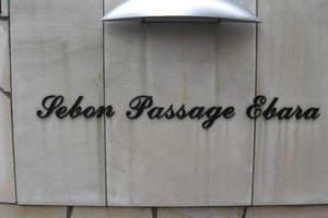 セボンパサージュ荏原の看板
