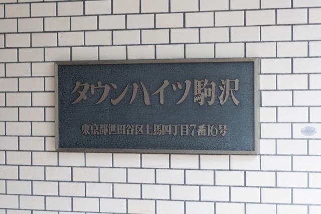 タウンハイツ駒沢の看板