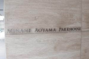 南青山パークハウスの看板