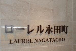 ローレル永田町の看板