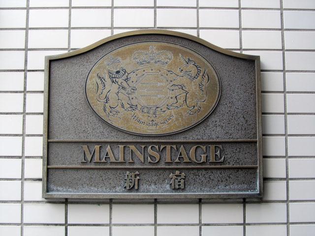 メインステージ新宿の看板