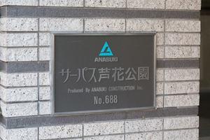 サーパス芦花公園の看板