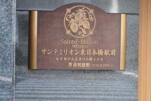 サンテミリオン東日本橋駅前の看板