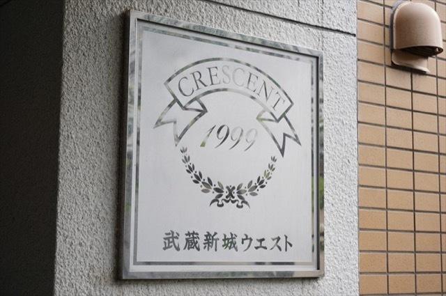 クレッセント武蔵新城ウエストの看板