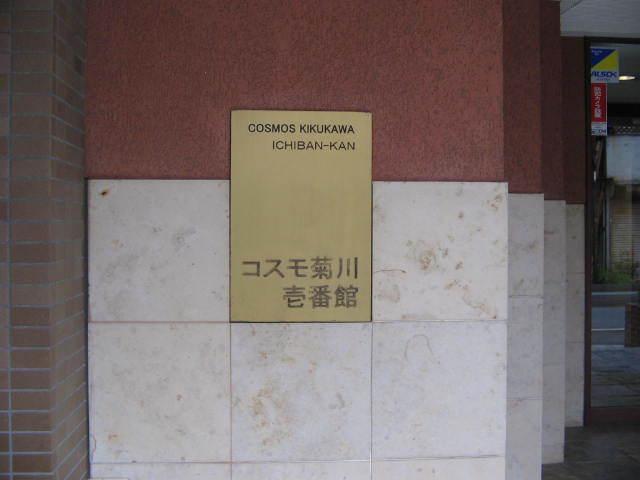 コスモ菊川の看板