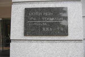 レーベンハイム常盤台一丁目の看板