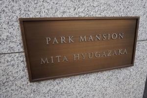 パークマンション三田日向坂の看板