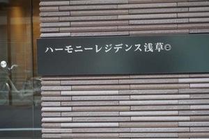 ハーモニーレジデンス浅草の看板