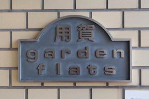用賀ガーデンフラッツの看板
