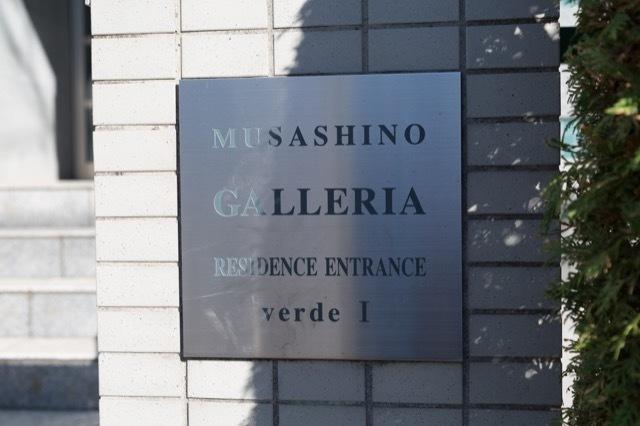 武蔵野ガレリアヴェルデテラッツァの看板