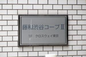 藤和渋谷コープ2の看板