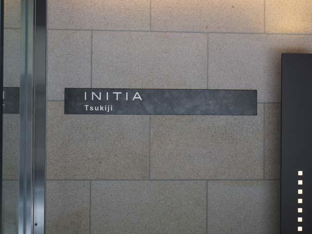 イニシア築地の看板