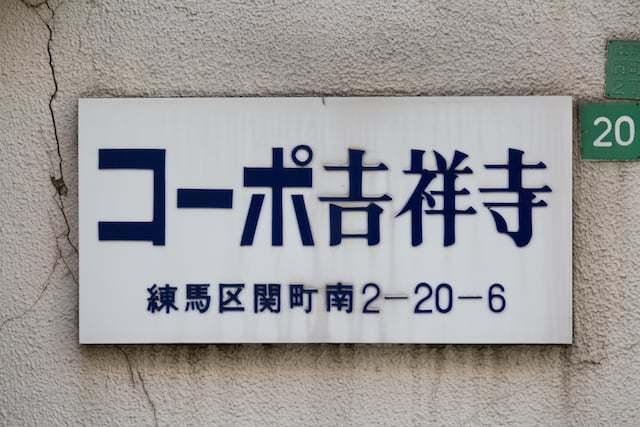 コーポ吉祥寺の看板
