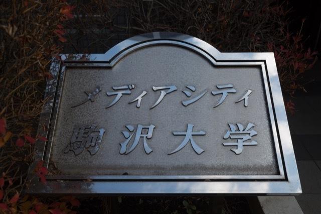 メディアシティ駒沢大学の看板