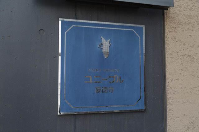 ユニーブル豪徳寺の看板