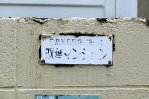 双葉マンション(目黒区)の看板