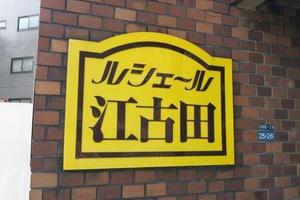 ルシェール江古田の看板