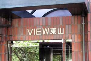 VIEW(ビュー)東山の看板