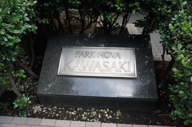 パークノヴァ川崎の看板