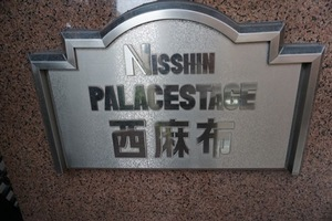 日神パレステージ西麻布の看板