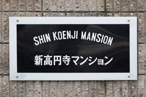 新高円寺マンションの看板