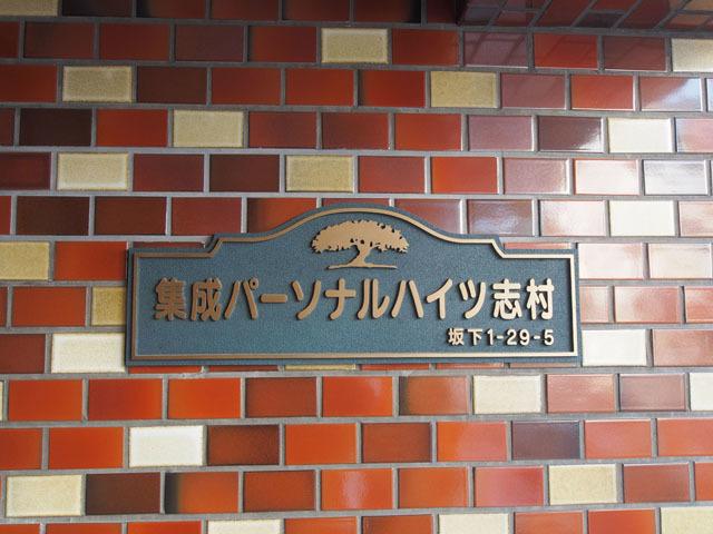 集成パーソナルハイツ志村の看板