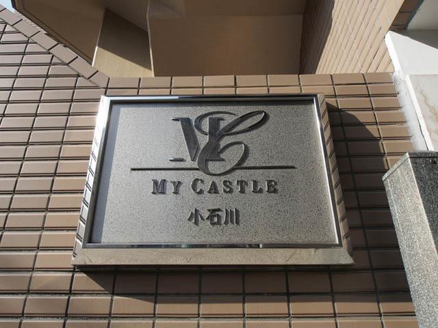 マイキャッスル小石川の看板