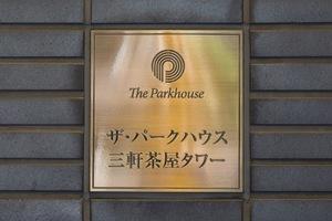 ザパークハウス三軒茶屋タワーの看板