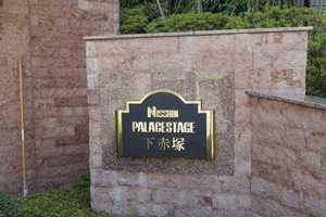 日神パレステージ下赤塚の看板