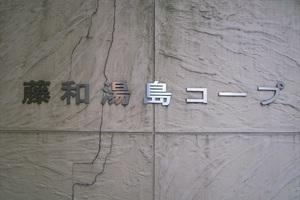 藤和湯島コープの看板