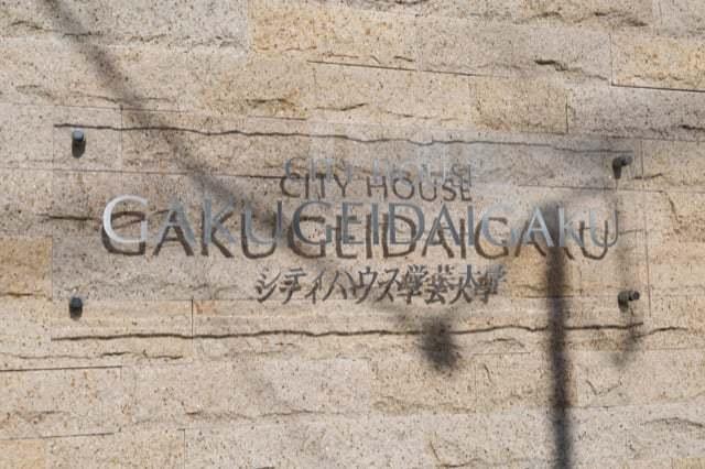 シティハウス学芸大学の看板