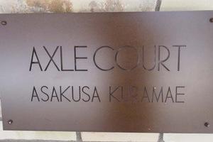 アクシルコート浅草蔵前の看板