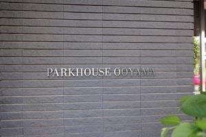パークハウス大山の看板