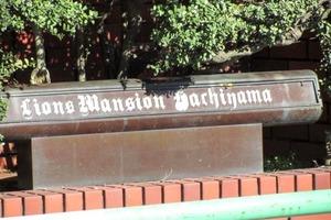 ライオンズマンション鉢山の看板