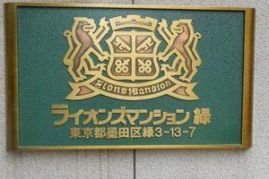 ライオンズマンション緑の看板