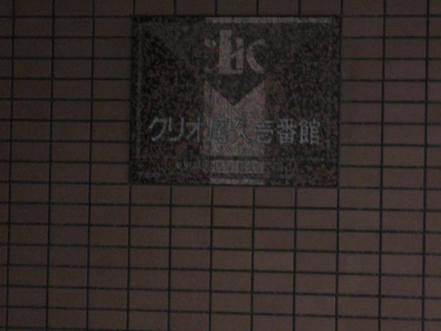 クリオ尾久壱番館の看板