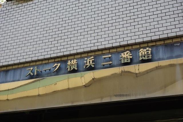 ストーク横浜2番館の看板