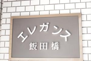 エレガンス飯田橋の看板