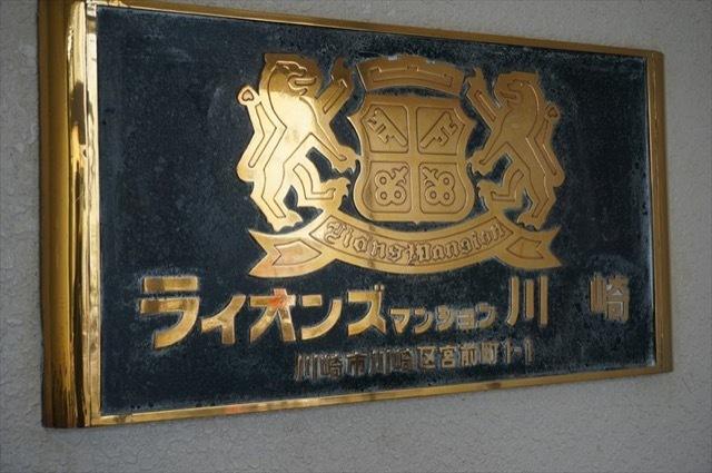 ライオンズマンション川崎の看板