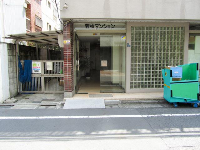 若松マンション(新宿区)のエントランス