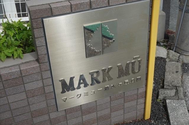 マークミュー清水ヶ丘公園の看板